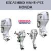 Εξωλέμβιοι κινητήρες HONDA