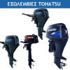 Εξωλέμβιοι κινητήρες TOHATSU
